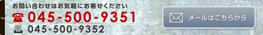 お問い合わせはこちら TEL:045-500-9351 FAX:045-500-9352